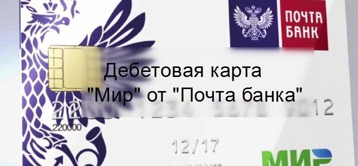 Дебетовая карта Мир Почта банка