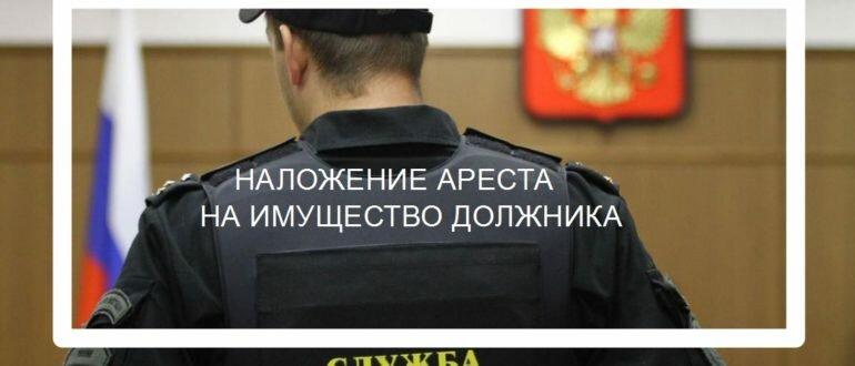 Наложение ареста